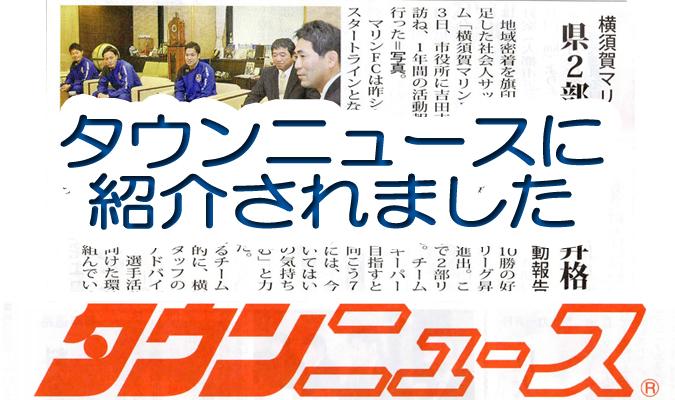 townnews20150306_top